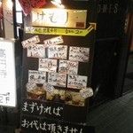けむり - お店の看板