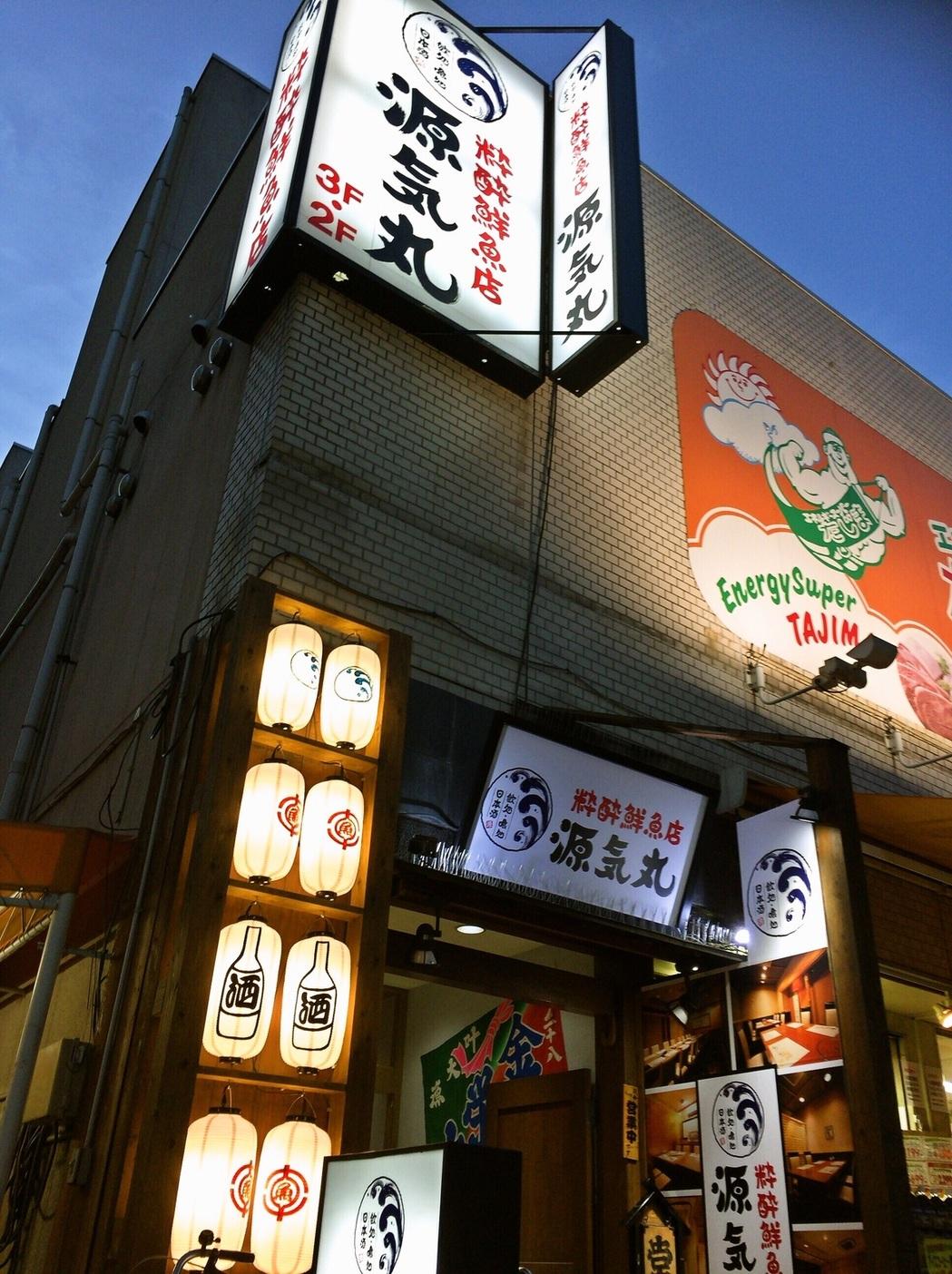 源気丸 駒込店