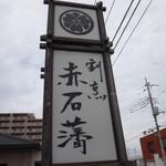 赤石藩 -