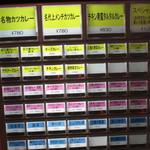 日乃屋カレー 高田馬場店 - 自動食券販売機のアップ