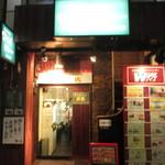 日乃屋カレー 高田馬場店 - 外観