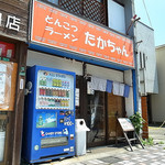 とんこつラーメン たかちゃん - 左隣の精肉店が直営するラーメン屋