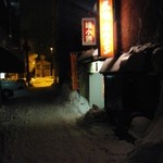 食事処 館 - 夜。反対側から。