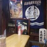 安田屋 - テーブルのみ18席