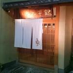 魚匠 銀平本店 - 【外観】魚匠 銀八本店