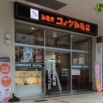 コメダ珈琲店  - 2015年9月9日。訪問