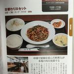 健康中華庵 青蓮 -