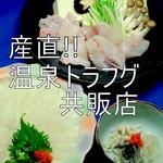 みづ乃 - ご当地・温泉トラフグ