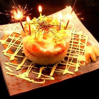 お誕生日に是非♪ケーキ風押し寿司とワイン1杯ずつプレゼント!