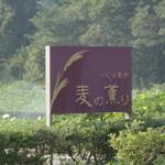 麦の薫り -