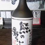 たじま牛串屋 - 地焼酎 熊の湯たんぽ(芋)