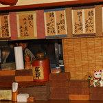 割箸 - 地どり食道 割箸(わりばし)