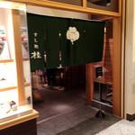 すし 桂 - タワーズレストランの入り口