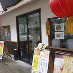 自家製麺 製麺王 -