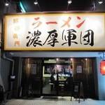 41735430 - 濃厚軍団 店主は安城の人気店「拉麺 極つ庵」で修業した事で知られている