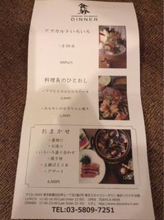 食幹 ソラマチ - ランチメニュー②