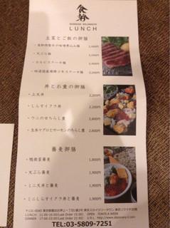 食幹 ソラマチ - ランチメニュー①