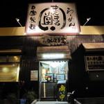 41739592 - 長久手のまんまる堂さんにうかがいました!完全無化調の体に優しいラーメンを提供する店だと言う