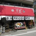 41739723 - 杏厨 AN.S KITCHEN 新町店