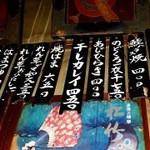 岸田屋 - 岸田屋(都内中央区月島)メニュー