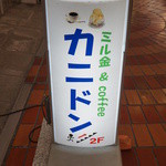 喫茶 カニドン - めじるし