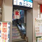 喫茶 カニドン - お店は県庁通り駅から歩いて数分。