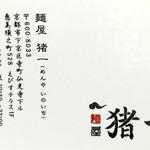 麺屋 猪一 - ビジネスカード
