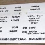 べんてん - ※閉店 べんてん(都内豊島区高田)メニュー