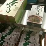 41745353 - 販売している茶そば by arumona