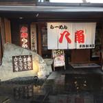 41747949 - らーめん八角 姫路総本店(兵庫県姫路市)入口