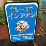 41748350 - インデアン(兵庫県姫路市安田)看板