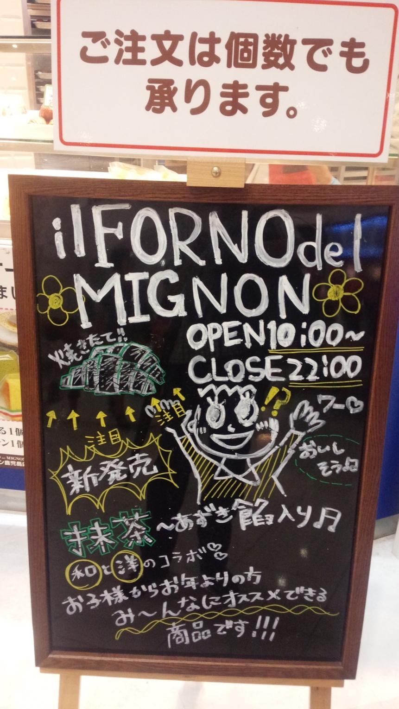 ミニヨン 鹿児島店