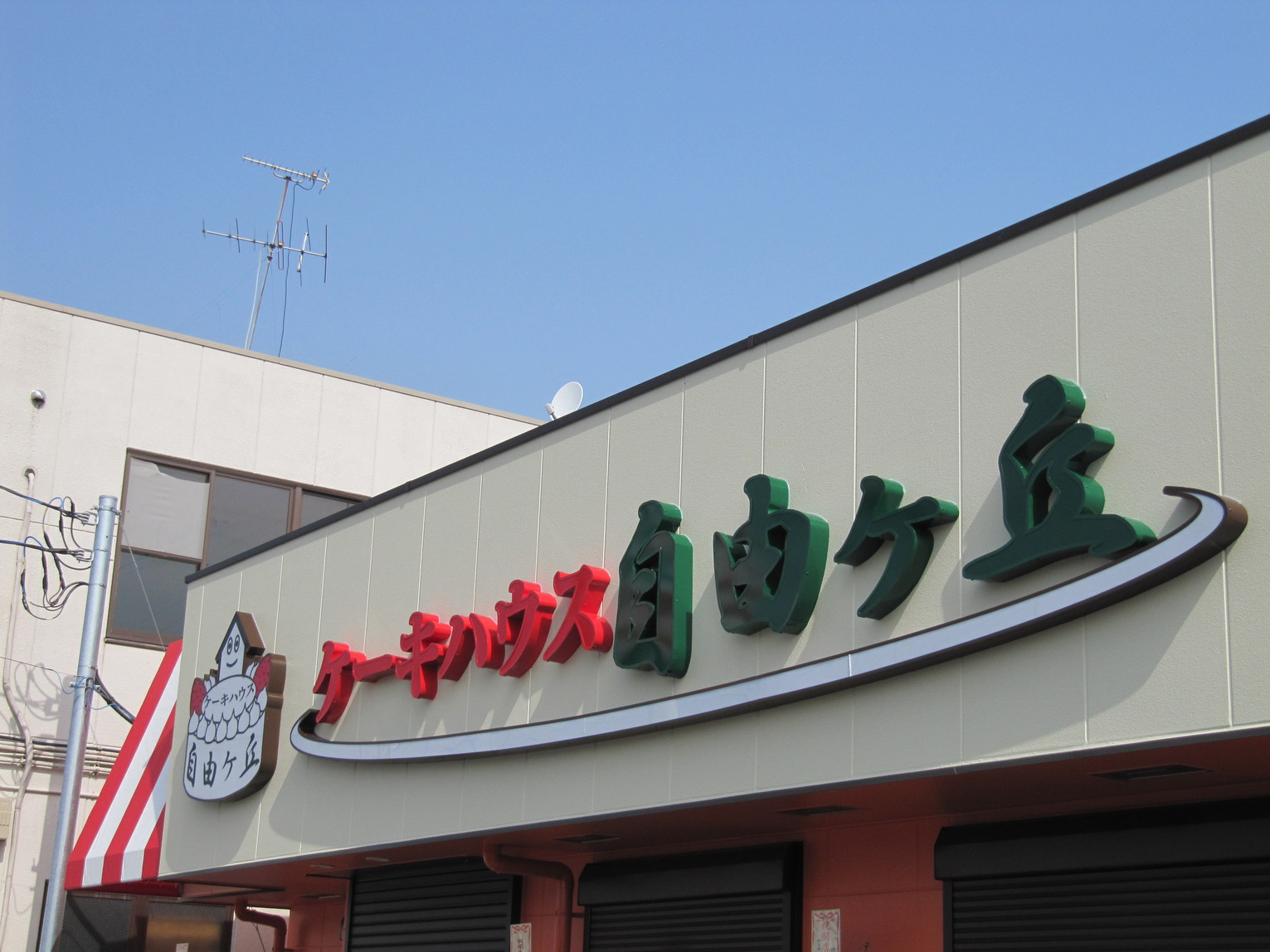 ケーキハウス 自由ヶ丘