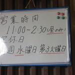 めし屋はないち - <2015/09/10>