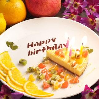 お誕生日特製デザートお作りできます!
