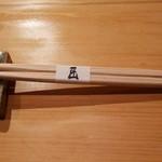 鮓 村瀬 - 箸