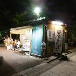 Kinosakijeratokafechaya - お店外観1