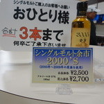 41771055 - 現在の限定酒は朝11時には売り切れの、シングルモルト。2000-2009年のブレンドで、アルコール59%です!!!