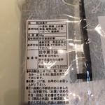 41771328 - 田老かりんとう。