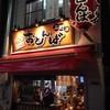 もつ焼き おとんば 上野店