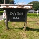 41775183 - 入り口の目印です(^-^)/