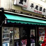 平尾酒店 - テーブル側入口