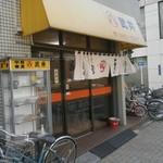 武井食堂 - それらしい、正しい外観