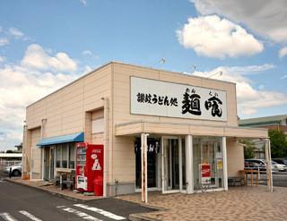 麺喰 三木店 - 麺喰 三木店さん