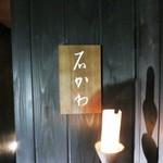 神楽坂 石かわ - 外観1