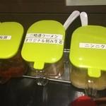 三崎港ラーメン - 卓上調味料
