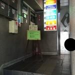 とんかつ武蔵 - 201509  武蔵  ビル踊場にメニューがあります(^-^)/
