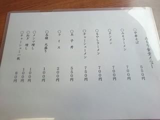 みもり食堂 - 2015.9 メニュー表出来ました 値上がりしました^^;