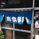 河津屋食堂 - 裏にも入口あります。