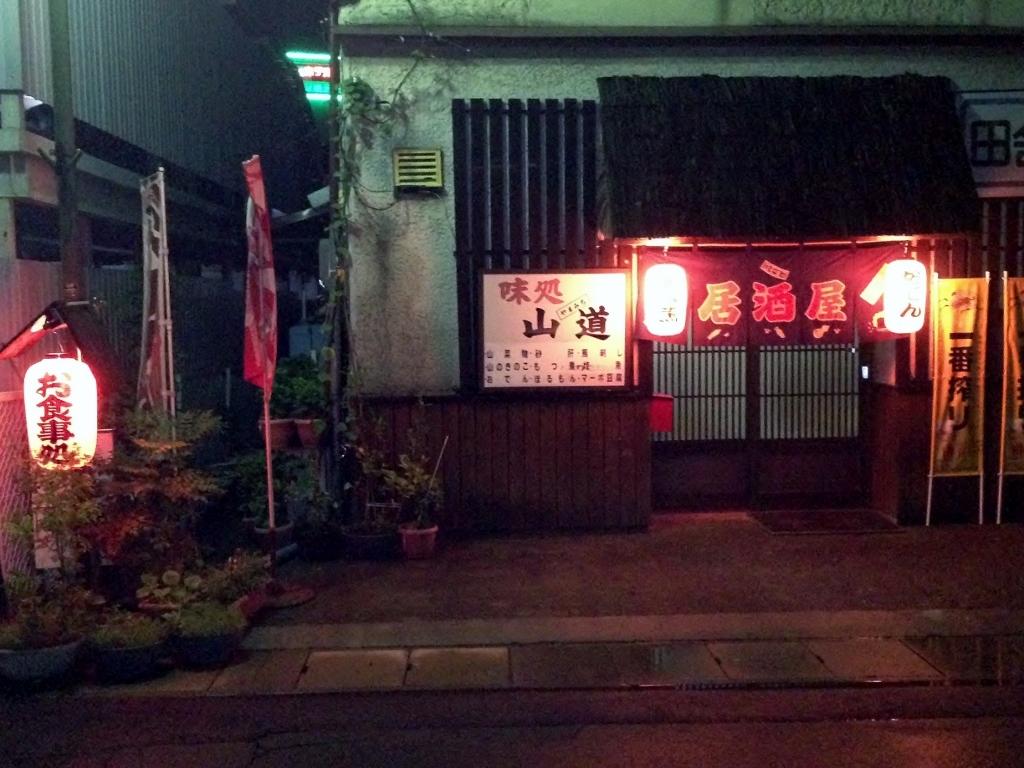 山道 name=